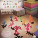 ディズニーのふせん切り絵 レディブティックシリーズ3459/実用書(その他)