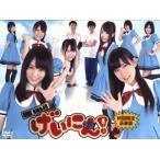 NMB48 げいにん!DVD−BOX(初回限定豪華