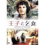 王子と乞食  DVD