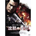 沈黙の復讐 DVD HBIBF-8040