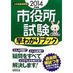 BOOKOFF Online ヤフー店で買える「市役所試験早わかりブック(2014年度版/資格試験研究会【編】」の画像です。価格は99円になります。