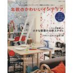 北欧のかわいいインテリア 別冊美しい部屋/主婦と生活社(その他)