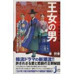 王女の男 もっと知りたい韓国時代劇 じっぴコンパクト新書/康煕奉(著者)