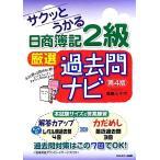 サクッとうかる日商簿記2級 厳選過去問ナビ  第4版