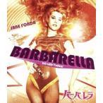バーバレラ  Blu-ray