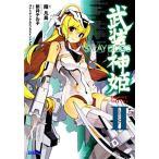 武装神姫(2) STRAY DOGS ガガガ文庫/陸凡鳥【著】