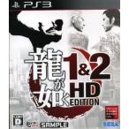 龍が如く1&2 HD EDITION/PS3