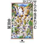 カリコリせんとや生まれけむ 幻冬舎文庫/会田誠【著】