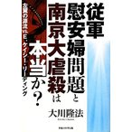 BOOKOFF Online ヤフー店で買える「従軍慰安婦問題と南京大虐殺は本当か? 左翼の源流VS.E.ケイシー・リーディング/大川隆法【著】」の画像です。価格は198円になります。