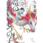 竜のかわいい七つの子 九井諒子作品集 ビームC/九井諒子(著者)