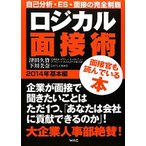 ロジカル面接術 基本編(2014年)/津田久資,下川美奈【著】