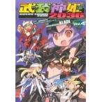 武装神姫2036(4) 電撃C/BLADE(著者)