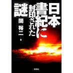 日本書紀に封印された 謎   宝島SUGOI文庫