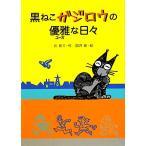 黒ねこガジロウの優雅な日々/丘修三【作】,国井節【絵】