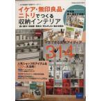 イケア・無印良品・ニトリでつくる収納インテリア Gakken Interior Mook/学研パブリッシング(編者)