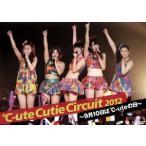 ℃−ute Cutie Circuit 2012〜9