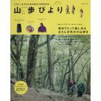 ショッピング登山 山歩びより ビギナー女子のための登山入門BOOK 別冊JUNON/旅行・レジャー・スポーツ(その他)