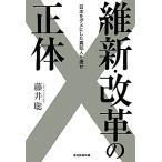 維新・改革の正体 日本をダメにした真犯人を捜せ/藤井聡【著】