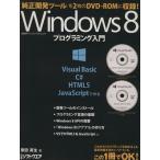 Windows8 プログラミング入門 日経BPパソコンベストムック/日経ソフトウエア(編者)