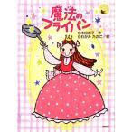 BOOKOFF Online ヤフー店で買える「魔法のフライパン ことり文庫/名木田恵子【作】,かわかみたかこ【絵】」の画像です。価格は198円になります。