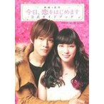 映画&原作「今日、恋をはじめます」公式ガイドブック フラワーCスペシャル/水波風南(著者)