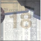 18(初回限定盤)(3CD)(DVD付)/吉井和哉