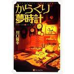 BOOKOFF Online ヤフー店で買える「からくり夢時計 DREAM∞CLOCKS/川口雅幸【著】」の画像です。価格は108円になります。