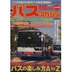 BUS magazine  vol.56  講談社