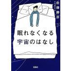 眠れなくなる宇宙のはなし 宝島SUGOI文庫/佐藤勝彦【著】