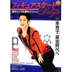 フィギュアスケートDays Plus 男子シングル読本(2012 Winter)/旅行・レジャー・スポーツ(その他)