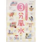 3分風水 東京カレンダーMOOKS/実用書(その他)