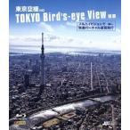 東京空撮HD フルハイビジョンで快適バーチャル遊覧飛行(Blu−ray Disc)/(趣味/教養)