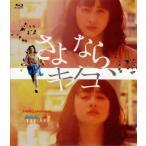 さよなら、キノコ(Blu−ray Disc)/早見あかり,江口のりこ,永野宗典,筧昌也(監督、脚本、編集)