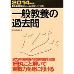 BOOKOFF Online ヤフー店で買える「一般教養の過去問(2014年度版 教員採用試験Pass Line突破シリーズ5/時事通信出版局【編】」の画像です。価格は383円になります。