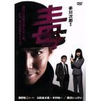 毒<ポイズン>DVD−BOX/綾部祐二,臼田あさ美,