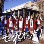 てっぺんとったんで!(Type-N)(DVD付)/NMB48