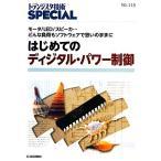 はじめてのディジタル パワ-制御 モ-タ LED スピ-カ…どんな負荷もソフトウェア   CQ出版 トランジスタ技術special編集部