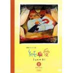 純と愛 完全版 DVD-BOX 2/夏菜,夏菜,風間俊介,森下愛子,荻野清子(音楽)