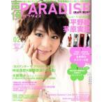 声優PARADISE(vol.2) グライドメディアムック/グライドメディア(その他)