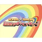 SUPER☆GiRLSの超絶アドベンチャー(Blu−ray Disc)/SUPER☆GiRLS