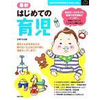 最新はじめての育児 主婦の友新実用BOOKS/主婦の友社【編】