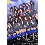 SKE48 TeamE 1st「パジャマドライブ」 /SKE48