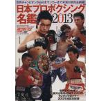 日本プロボクシング名鑑  2013