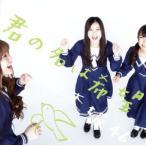 君の名は希望(DVD付C)/乃木坂46