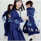 君の名は希望(DVD付B)/乃木坂46