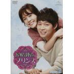 屋根部屋のプリンス DVD−SET2/パク・ユチョン,ハン・ジミン,イ・テソン[李太成]