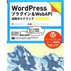 WordPressプラグイン & WebAPI活用ガイドブッ