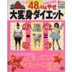 女芸人まぁこの48.4kgやせ大変身ダイエット GAKKEN HIT MOOK/学研マーケティング(その他)画像