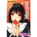 恋染紅葉 4  ジャンプコミックス