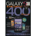 Yahoo!BOOKOFF Online ヤフー店GALAXY S3最大限に活用する!400のテクニック 超トリセツ/スタンダーズ(編者)